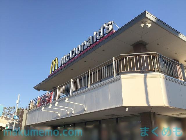 海浜 幕張 マクドナルド 「マクドナルド 幕張テクノガーデン店」(千葉市美浜区