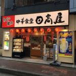 ミスタードーナツ津田沼店の跡地は『日高屋 新津田沼店』になっていました