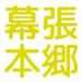 徒歩や自転車で行く!『幕張本郷~津田沼』おすすめルート。道中に「梅林公園」「菜々の湯」などもあり。【街中】【豆知識】